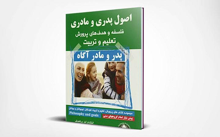 کتاب اصول پدری و مادری دکتر فرهنگ هلاکویی