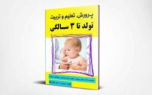 کتاب تولد تا سه سالگی