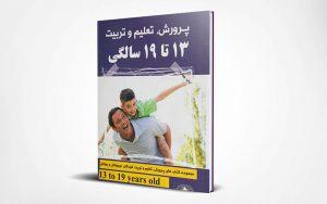 کتاب 13 تا 19 سالگی دکتر هلاکویی
