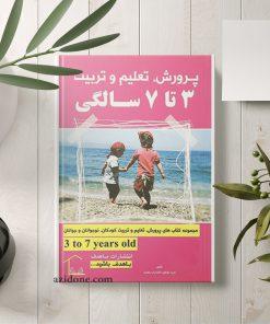 کتاب سه سالگی تا هفت سالگی دکتر فرهنگ هلاکویی