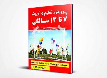 کتاب هفت تا سیزده سالگی دکتر فهنگ هلاکویی
