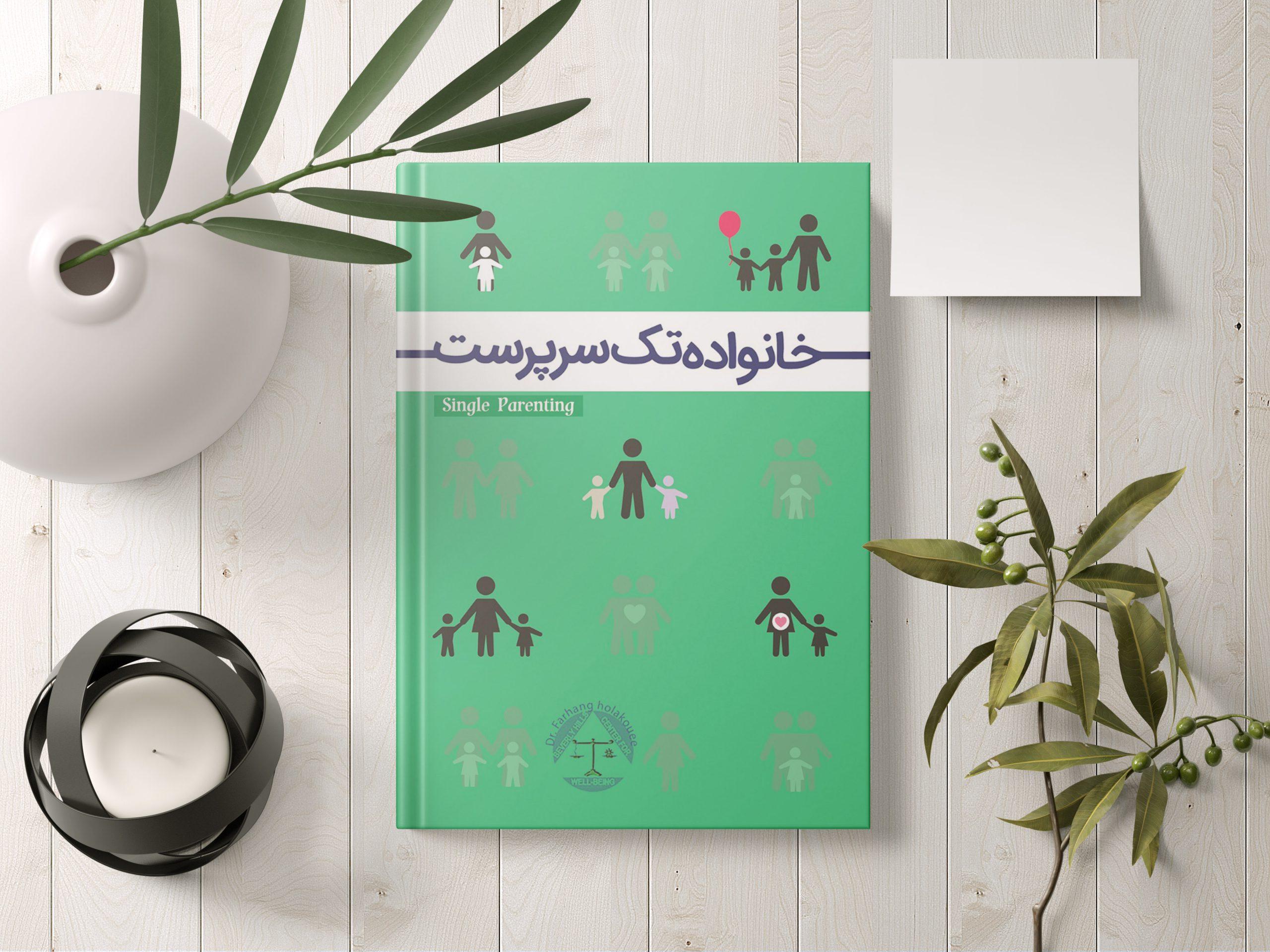 کتاب خانواده تک سرپرست