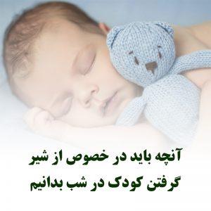 از شیر گرفتن کودک در شب