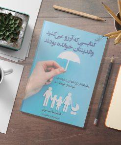 کتابی که آرزو می کنید والدینتان خوانده بودند