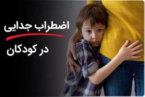 اضطراب جدایی در کودکان چیست؟