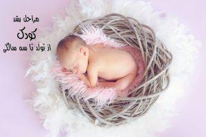 مراحل رشد کودک از تولد تا سه سالگی