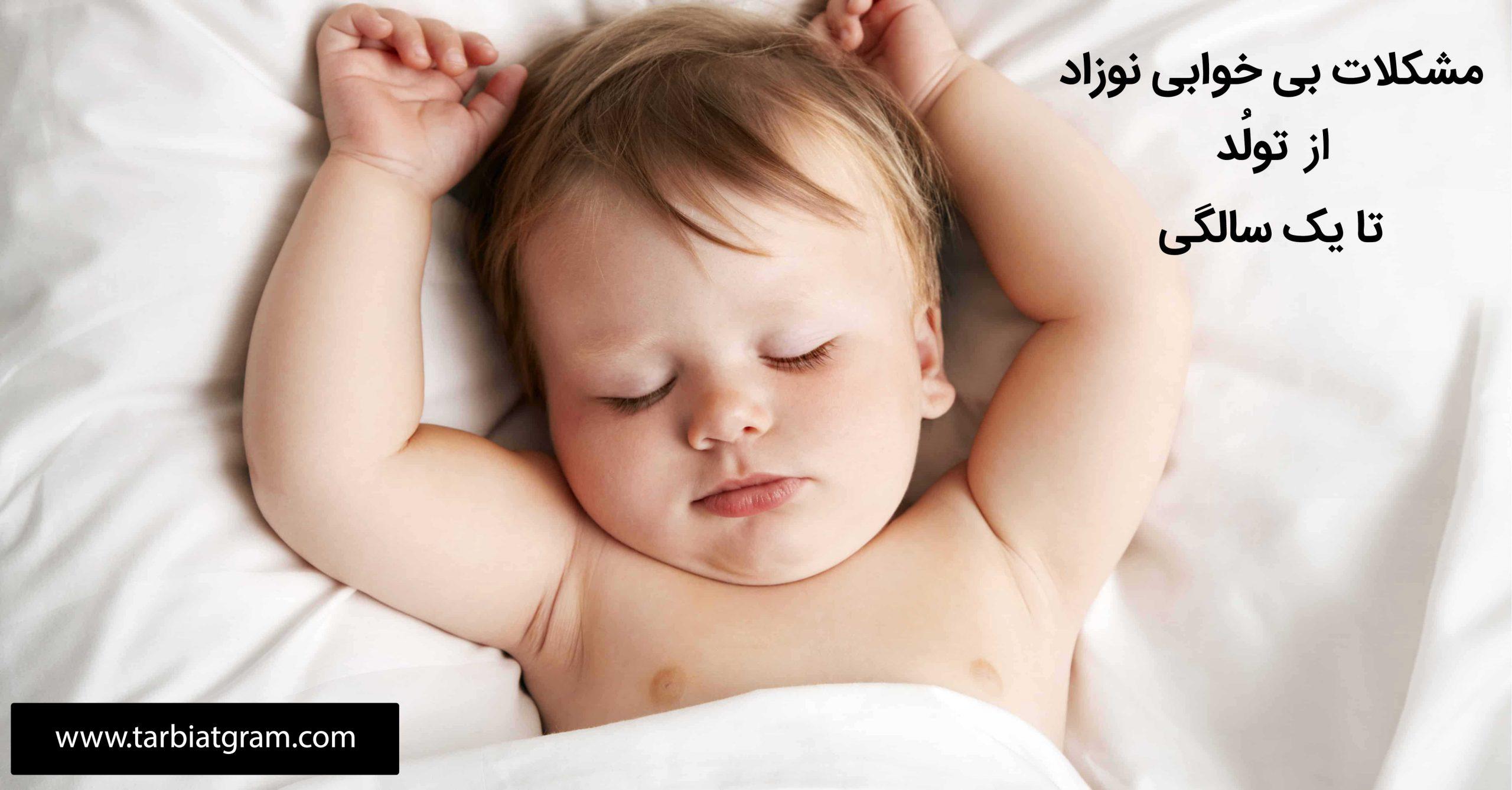 بی خوابی نوزاد از تولد تا یکسالگی