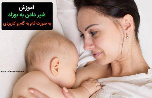 آموزش شیر دادن به نوزاد