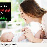 رشد نوزاد ؛ رعایت ده نکته فوق العاده مهم!