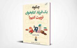 کتاب چگونه یک فرزند کتابخوان تربیت کنیم؟
