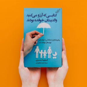 کتابی که آرزو میکنید والدینتان خوانده بودند